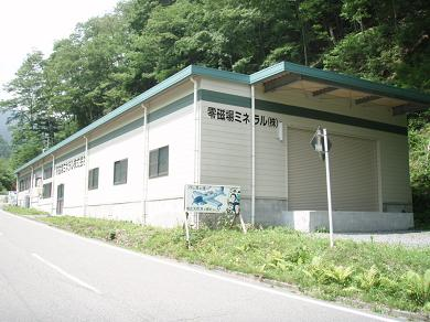 zerojiba_mineral1.JPG